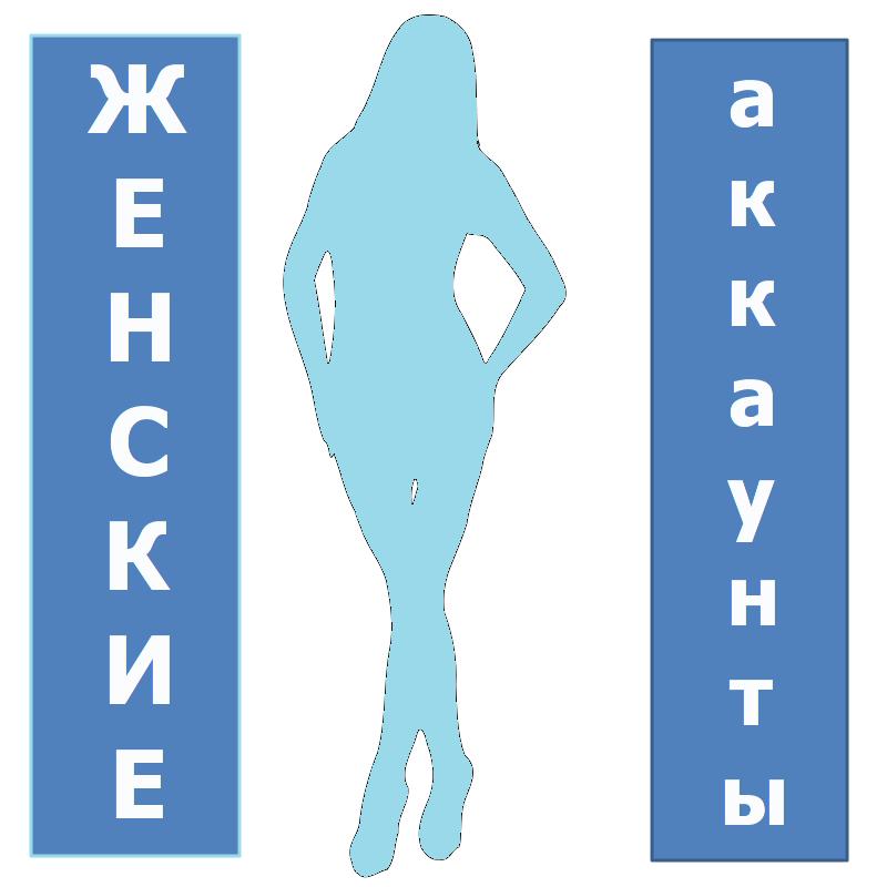 Женские аккаунты ВК