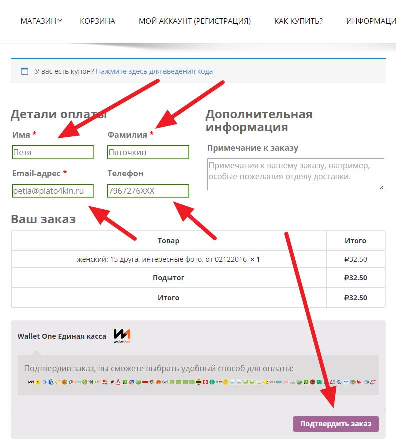 Заполнение формы заказа - ВАЖНО - основная графа ПОЧТА - именно на нее вы получите логин и пароль от аккаунта