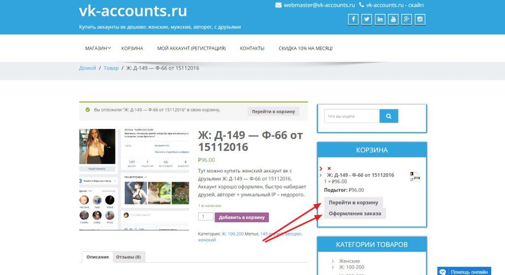 Переход в корзину с выбранными аккаунтами для ВКонтакте